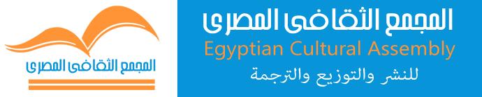 المجمع الثقافى المصرى - ECA